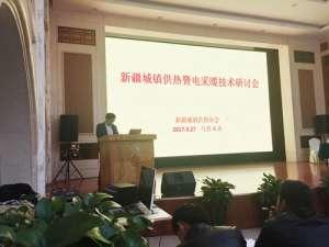 资讯生活新疆电采暖技术研讨会圆满成功