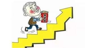 福州城乡居民保基础养老金标准提至每人每月130元